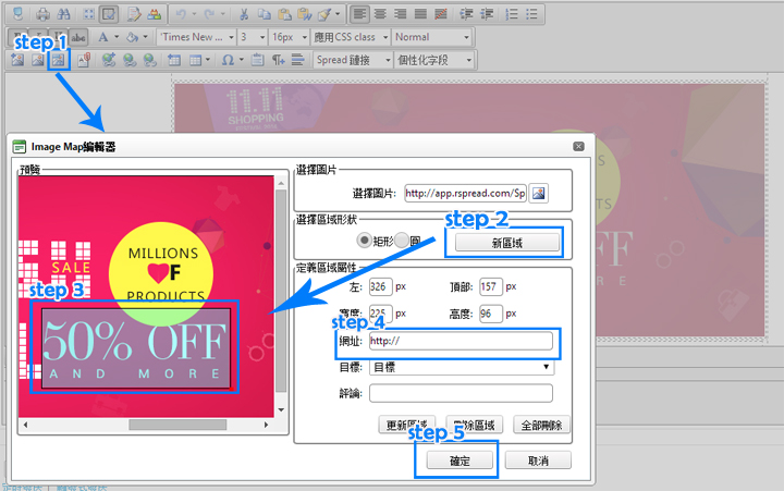 点击工具栏的「Image Map 编辑」图标.-全方位电邮推广 Email 图片